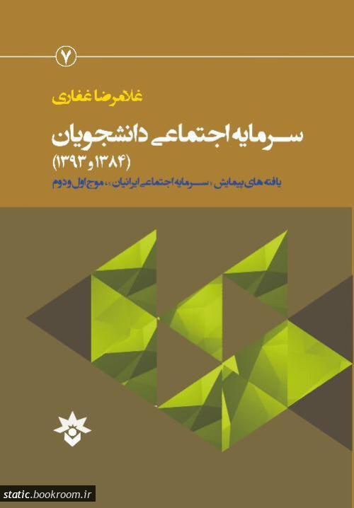 سرمایه اجتماعی دانشجویان (1384 و 1393): یافته های پیمایش سرمایه اجتماعی ایرانیان، موج اول و دوم