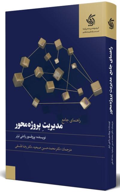 راهنمای جامع مدیریت پروژه محور