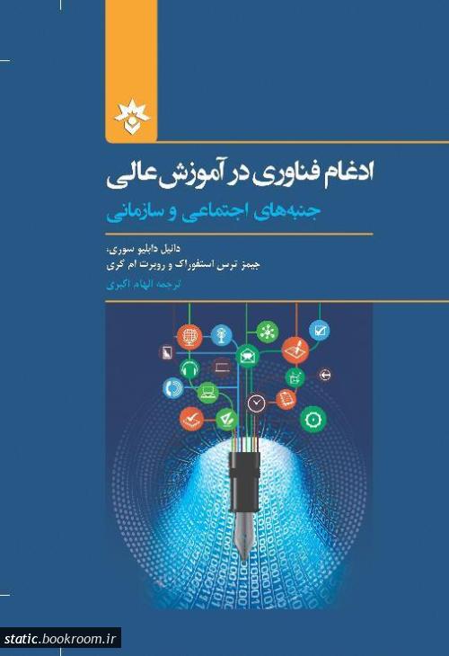ادغام فناوری در آموزش عالی؛ جنبه های اجتماعی و سازمانی