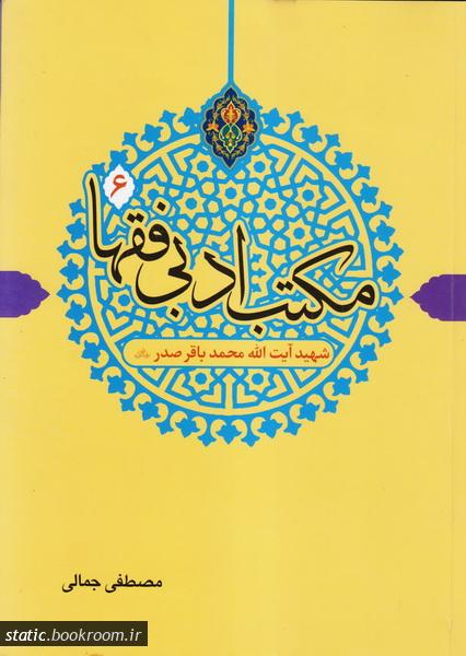 مکتب ادبی فقها 6: شهید آیت الله محمدباقر صدر (ره)