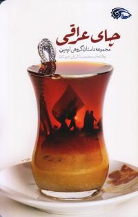 چای عراقی: مجموعه داستان گروهی اربعین