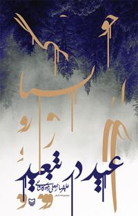 عید در تبعید: مجموعه شعر
