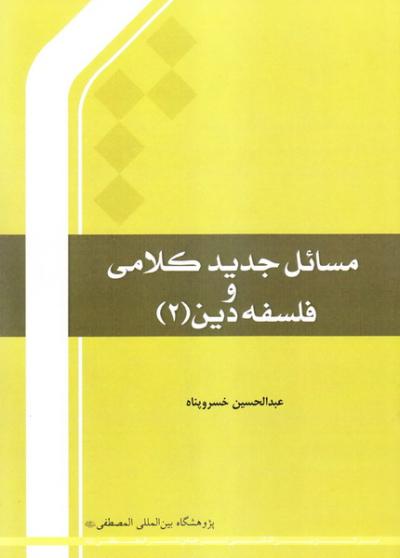 مسائل جدید کلامی و فلسفه دین - جلد دوم