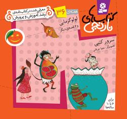 کتابهای نارنجی (هفته ی 36) .. لولو گرمایی و 6قصه ی دیگر