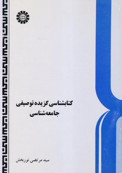 کتابشناسی گزیده توصیفی جامعه شناسی