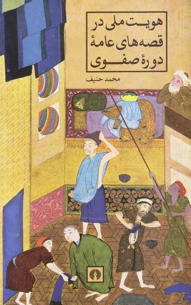 هویت ملی در قصه های عامه دوره صفوی