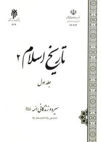 تاریخ اسلام 2 - جلد اول