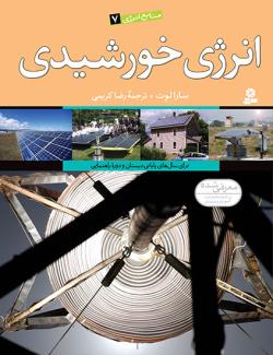 منابع انرژی (07) .. انرژی خورشیدی