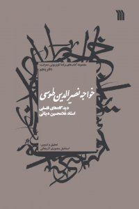 خواجه نصیرالدین طوسی؛ دیدگاه های فلسفی استاد غلامحسین دینانی