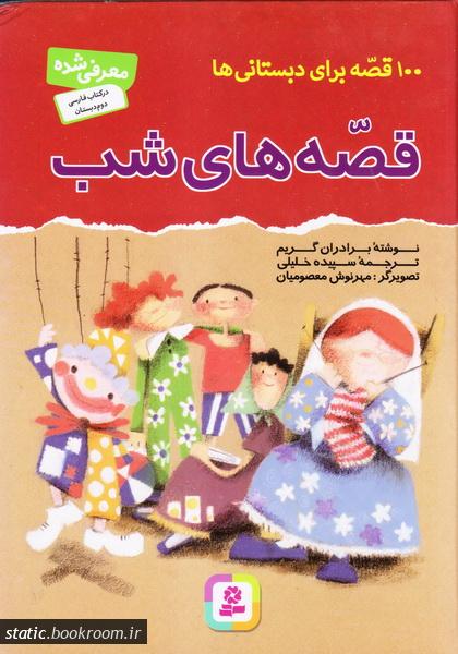 100 قصه برای دبستانی ها (مجموعه 10 جلدی قصه های شب)