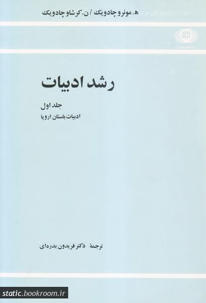 رشد ادبیات - جلد اول: ادبیات باستان اروپا