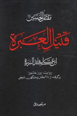 مقتل الحسین (ع): قتیل العبره ابن علی (ع) قائد البرره