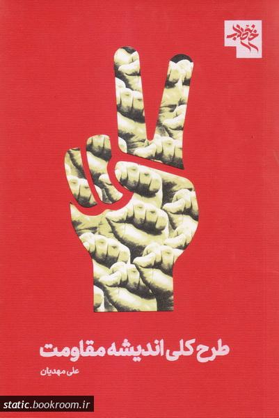 طرح کلی اندیشه مقاومت (پیرامون وضعیت انقلاب اسلامی)