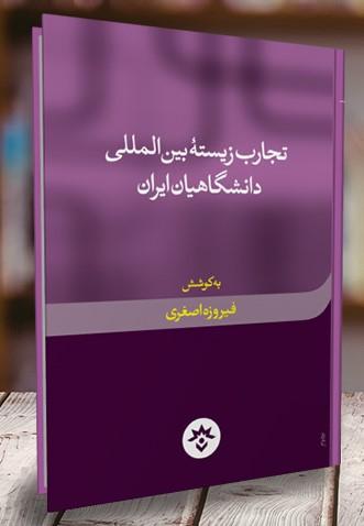 تجارب زیسته بین المللی دانشگاهیان ایران