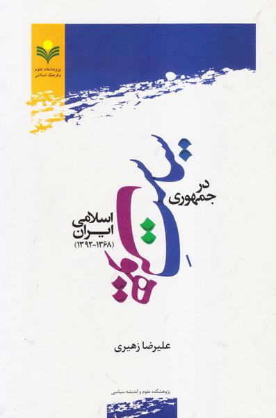 سیاست هویت در جمهوری اسلامی ایران (1368 - 1392)