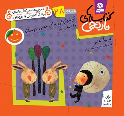 کتابهای نارنجی (هفته ی 28) .. گوشواره ای برای موش خوشگله و 6قصه ی دیگر