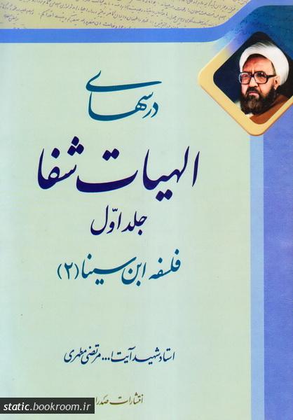درسهای الهیات شفا - جلد اول؛ فلسفه ابن سینا 2