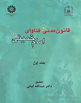 قانون مدنی و فتاوای امام خمینی (ره) - جلد اول