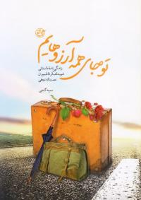 تو جای همه آرزوهایم: زندگی نامه داستانی شهید لشکر فاطمیون نعمت الله نجفی