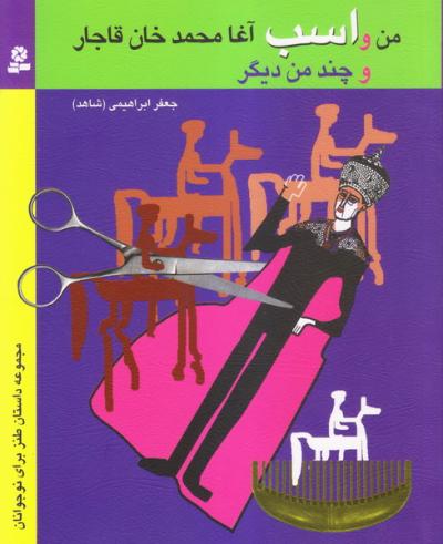 من و اسب آغا محمدخان قاجار و چند من دیگر