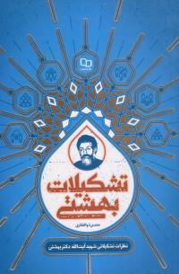 تشکیلات بهشتی: نظرات تشکیلاتی شهید بهشتی
