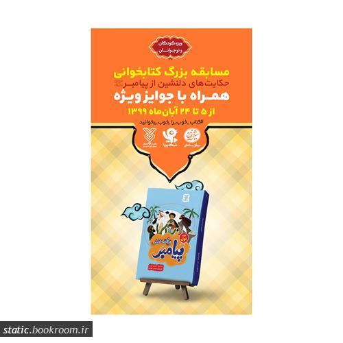 مسابقه کتابخوانی میلاد پیامبر اکرم (ص)