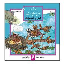 قصه هایی از جوامع الحکایات (06) .. فیل و گنجشک