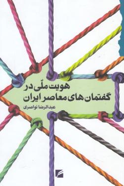 هویت ملی در گفتمان های معاصر ایران