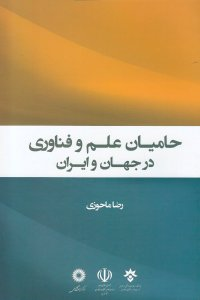 حامیان علم و فناوری در جهان و ایران