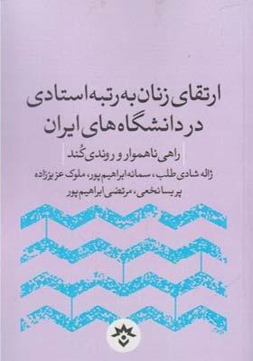 ارتقای زنان به رتبه استادی در دانشگاه های ایران: راهی ناهموار و روندی کند