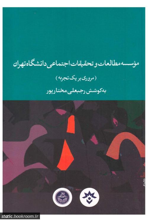 موسسه مطالعات و تحقیقات اجتماعی دانشگاه تهران (مروری بر یک تجربه)