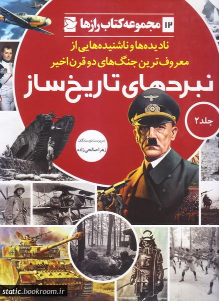نبردهای تاریخ ساز - جلد دوم