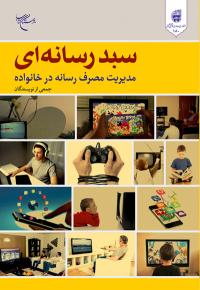 سبد رسانه ای: مدیریت مصرف رسانه در خانواده