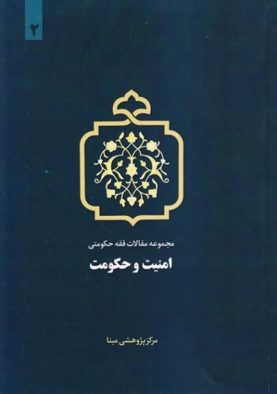 مجموعه مقالات فقه حکومتی 2: امنیت و حکومت