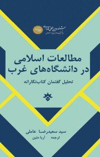 مطالعات اسلامی در دانشگاه های غرب: تحلیل گفتمان کتاب نگارانه (1949 - 1986)