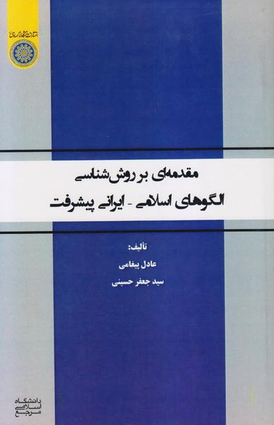 مقدمه ای بر روش شناسی الگوهای اسلامی ایرانی پیشرفت