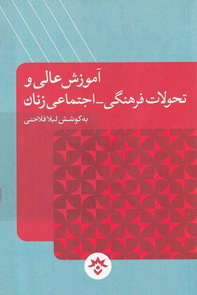 آموزش عالی و تحولات فرهنگی - اجتماعی زنان