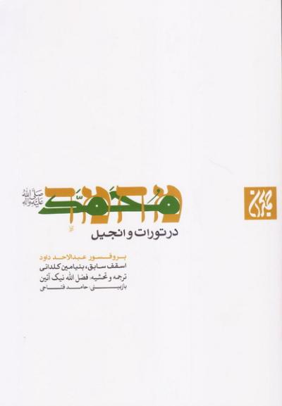 محمد در تورات و انجیل