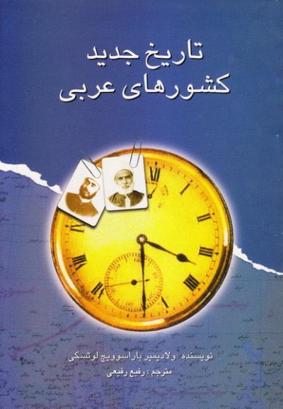 تاریخ جدید کشورهای عربی