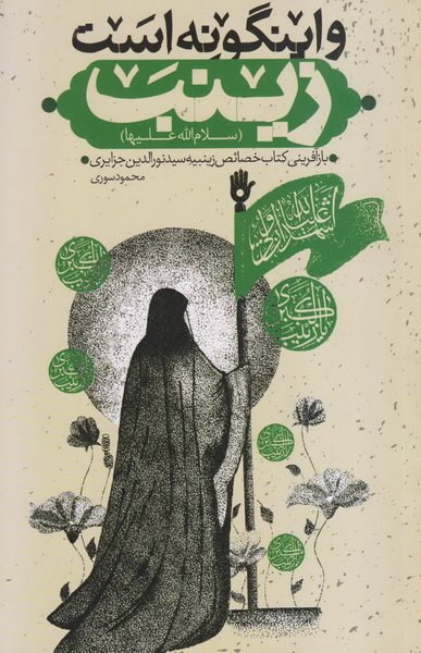 و این گونه است زینب: چهل خصیصه از خصائص بانوی بزرگ اسلام حضرت زینب کبری (س)