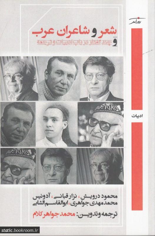 شعر و شاعران عرب و چند گفتار در باب ادبیات و ترجمه