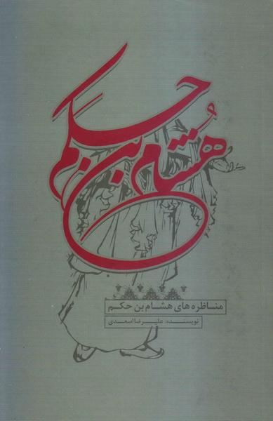 مناظره های هشام بن حکم