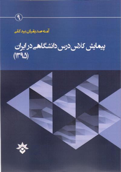 پیمایش کلاس درس دانشگاهی در ایران (1395)