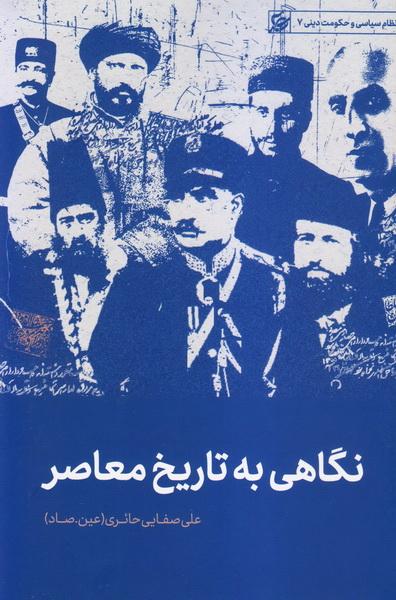 نگاهی به تاریخ معاصر ایران