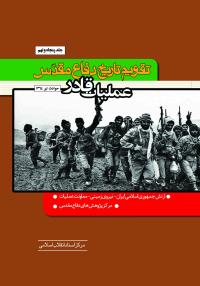 تقویم تاریخ دفاع مقدس - جلد پنجاه و نهم: عملیات قادر