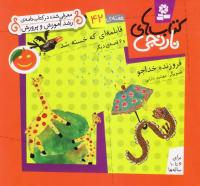 کتابهای نارنجی - هفته 42: قابلمه ای که خسته شد و 6قصه ی دیگر