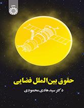حقوق بین الملل فضایی