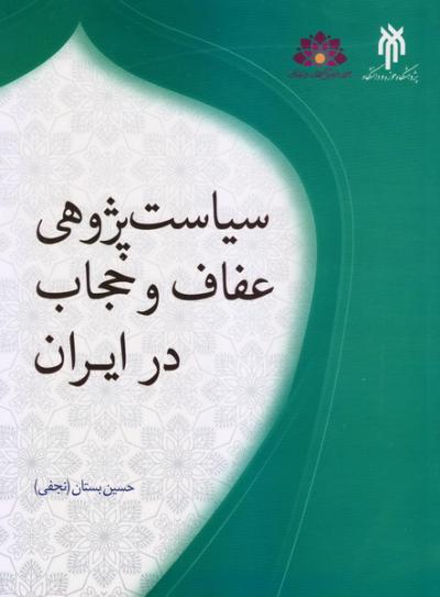 سیاست پژوهی عفاف و حجاب در ایران