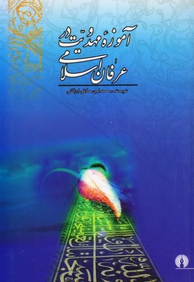 آموزه مهدویت در عرفان اسلامی