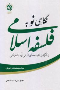 نگاهی نو به فلسفه اسلامی با تاکید بر اندیشه های فلسفی آیت الله فیاضی